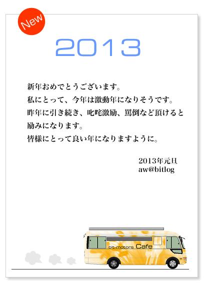 web2013.jpg