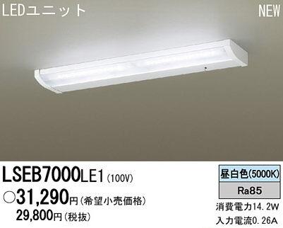 LSEB7000LE1.JPG