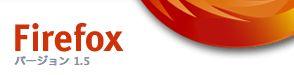 Firefox1.5.jpg