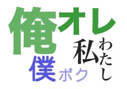 bokuorewatashi.jpg