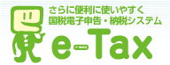 e-tax2008.jpg